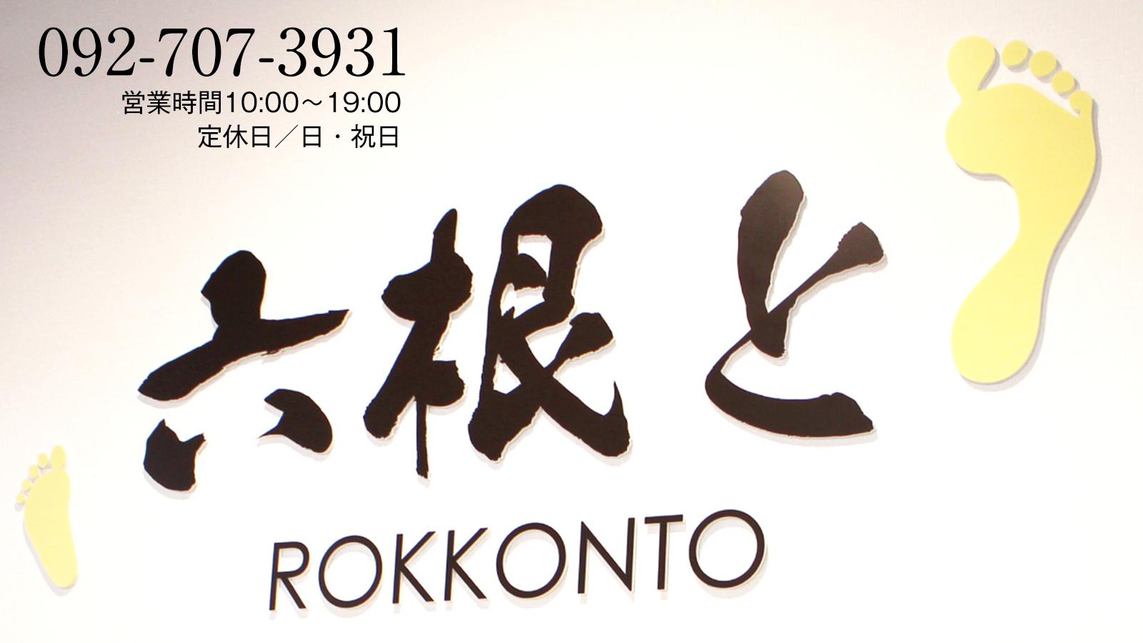rokkonto_top